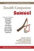 Tanakh Companion to Samuel