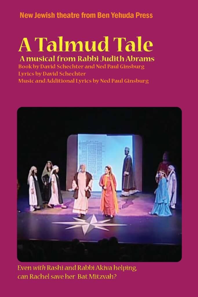 A Talmud Tale (cover)