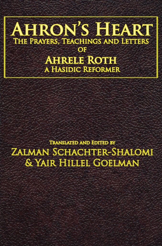 Ahron's Heart