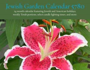 Jewish Garden Calendar 2020